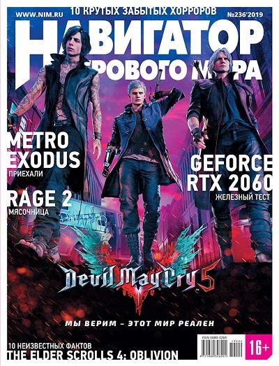 журнал навигатор игрового мира сайт