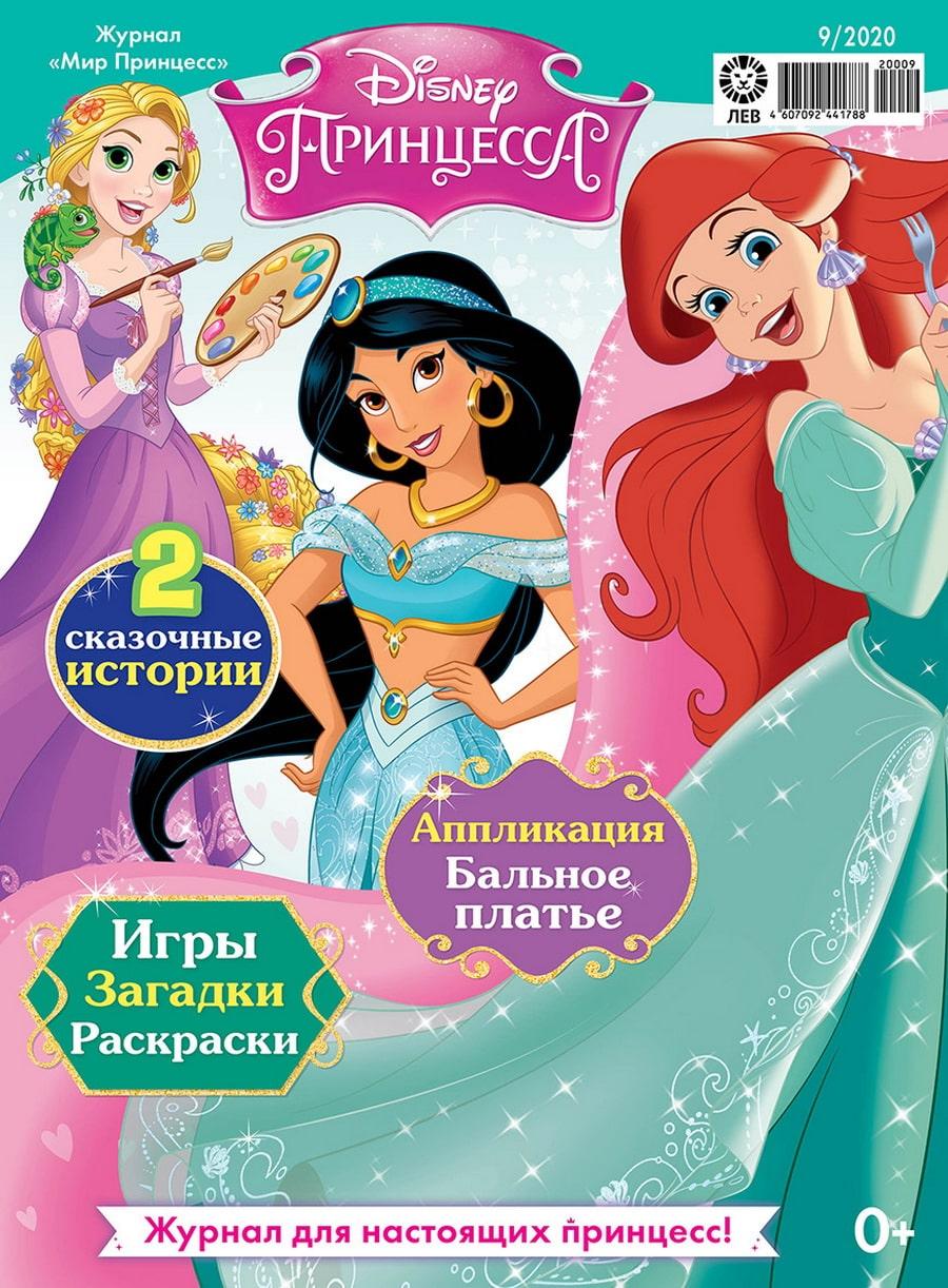 Купить журнал Мир принцесс за 2020 год с доставкой в интернет-магазине  JournalShop.ru