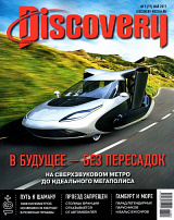 DISCOVERY №05/2017