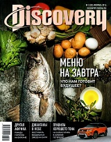 DISCOVERY №02/2016