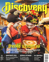 DISCOVERY №07/2017