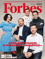 Forbes №06/2018
