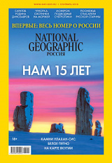 National Geographic №09/2018