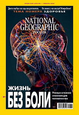 National Geographic №01/2020