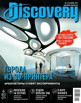 DISCOVERY №06/2015