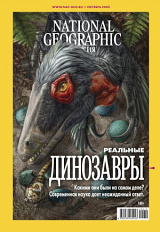 National Geographic №10/2020