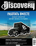 DISCOVERY №04/2018