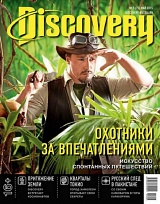 DISCOVERY №05/2015