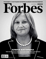 Forbes №11/2018
