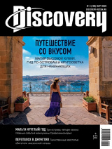 DISCOVERY №03/2020