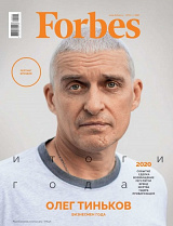 Forbes №01/2021