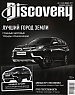 DISCOVERY №11/2019