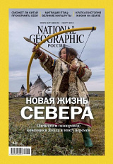 National Geographic №03/2018