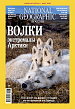 National Geographic №03/2020