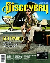 DISCOVERY №03/2016