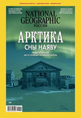 National Geographic №12/2020