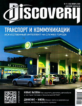 DISCOVERY №11/2020