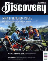 DISCOVERY №05/2018