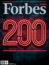 Forbes №10/2018