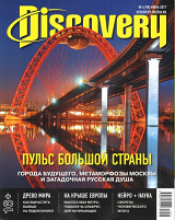 DISCOVERY №06/2017