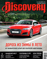 DISCOVERY №11/2016