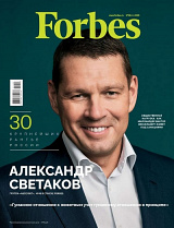 Forbes №02/2021