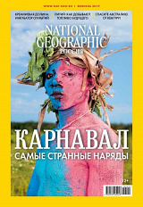 National Geographic №02/2019