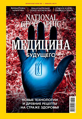 National Geographic №01/2019
