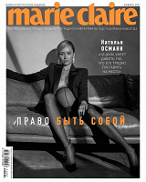 Marie Claire №01/2021