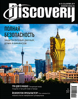 DISCOVERY №10/2019