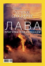 National Geographic №06/2017