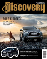 DISCOVERY №11/2017