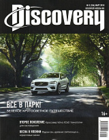 DISCOVERY №03/2018