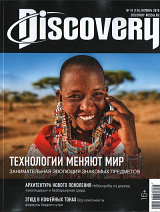 DISCOVERY №10/2020