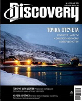 DISCOVERY №05/2020