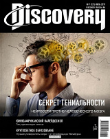 DISCOVERY №07/2019