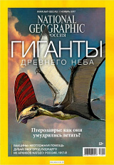 National Geographic №11/2017