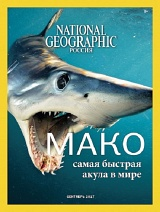 National Geographic №09/2017