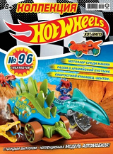 Hot Wheels №09/2020