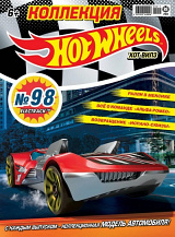 Hot Wheels №11/2020