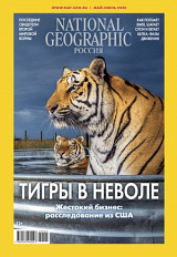 National Geographic №05/2020