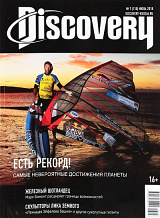 DISCOVERY №07/2018