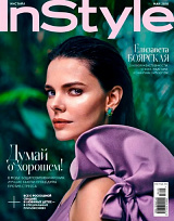 InStyle №05/2018