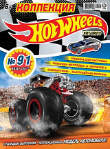 Hot Wheels №04/2020