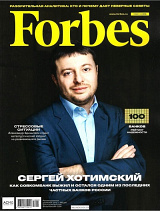 Forbes №04/2018