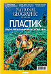 National Geographic №06/2018