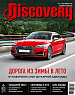 DISCOVERY №11/2018