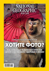 National Geographic №08/2019