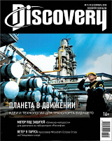 DISCOVERY №09/2018