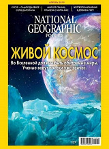 National Geographic №04/2019